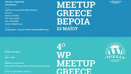Εγκατάσταση WordPress Multisite | 4ο WordPress Meetup Greece  (Video 1080)